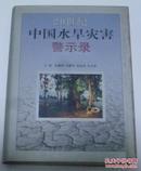 20世纪中国水旱灾害警示录 【精装】