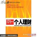 全新正版 个人理财  中国银行业从业人员资格认证办公室