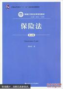 """保险法(第五版)/新编21世纪法学系列教材·普通高等教育""""十一五""""国家级规划教材"""