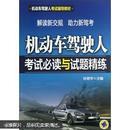 机动车驾驶人考试必读与试题精练