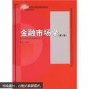 21世纪经济与管理规划教材·金融学系列:金融市场学(第2版)