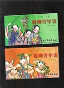 (明信片)杨柳青年画——【富贵娃娃辑(全套10枚)】【古装仕女辑(全套10枚)】合售
