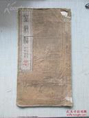 圣敕帖 (古文)  线装1册全 高田忠周书写 宣纸套印 大正14年版 装订散  尺寸17*31厘米