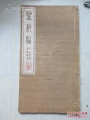 圣敕帖 (小篆)  线装1册全 高田忠周书写 宣纸套红印 大正14年版  尺寸17*31厘米