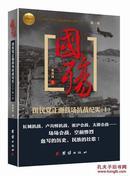 国殇:国民党正面战场抗战纪实 张洪涛  团结出版社 9787801309754
