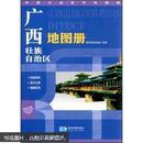 中国分省系列地图册:广西壮族自治区地图册