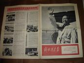 《解放军画报》1967年第16期 4开8版全