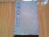 白宣纸线装:温热经纬 5卷全一册 光绪丙申年正月本(私人藏书)