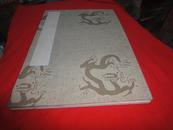 空白布面8开册页 (中国工艺美术大师、中国陶瓷艺术大师李昌鸿铃印签字 如图)