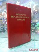 红宝书:中国共产党第九次全国代表大会文件汇编(有8张图片)