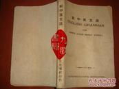 民国版《初中英文法》邵松如编著 1947年印 北平文化学社