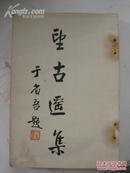 东三省古迹遗闻续编 民国原版 书品一般 无封面