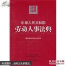中华人民共和国劳动人事法典