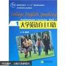 """普通高等教育""""十一五""""国家级规划教材:大学英语自主口语1(附光盘)"""