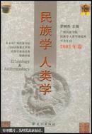 民族学 人类学:广西民族学院民族学人类学研究所学术年刊.2003年卷