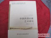中国西部民歌艺术研究