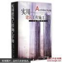 实用建筑工程施工手册(品相好)【№65-28】