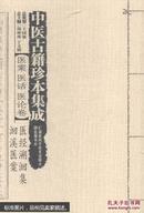 中医古籍珍本集成:医案 医话 医论卷 医经溯洄集 洄溪医学案