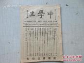 抗战刊物 中学生战时半月刊 第60期 叶圣陶主编 1942年版 草纸