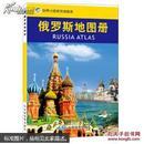 世界分国系列地图册:俄罗斯地图册