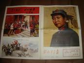 《解放军画报》1967年第17期 4开8版全带林彪像