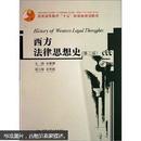 """普通高等教育""""十五""""国家级规划教材:西方法律思想史(第2版)"""