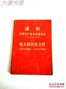 《通知》 中国共产党中央委员会《 伟大的历史文件 》(红旗)杂志编辑部 (人民日报)编辑部、 人民出版社 一版一印、品好