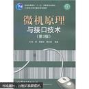 微机原理与接口技术(第3版) 彭虎