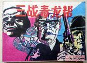 经典题材名家绘画【连环画《三战毒龙帮》】广西民族出版社—1990年版▼