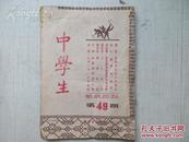 抗战刊物 中学生战时半月刊 第49期 叶圣陶主编 1941年版 草纸