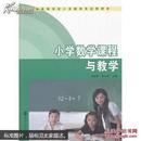 小学数学课程与教学/高等学校小学教育专业教材