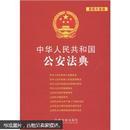 中华人民共和国法典整编·应用系列(16):中华人民共和国公安法典(最新升级版)