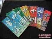 中国书法 (1997年 第1—6期)