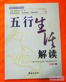 神奇的五行系列丛书:五行生活解读(彩图版 精装大16开 特价 应用生克之道 策划如意生活)
