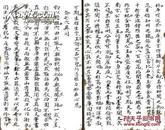 杨公风水 堪舆 地理 易学 术数手抄本 【雪心赋】