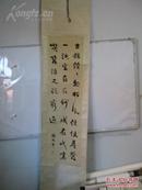 举人状元  钟骏声  绢本书法作品一幅   包老不保真 尺寸33*123厘米