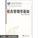 信息管理学基础(第二版)马费成
