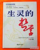 神奇的五行系列丛书:生灵的哲学(彩图版 精装大16开 特价 破译自然法则 揭示生灵奥妙)