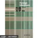 外国文学教程