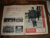 《解放军画报》1967年第18期 4开8版全带林彪像