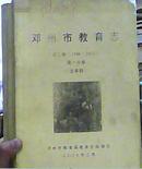 邓州市教育志第二卷1986--2005送审稿1--6册全