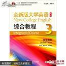 全新版大学英语(第二版)综合教程3学生用书(附光盘及网络教学