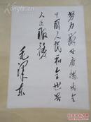 毛泽东   书法作品一幅 60年代原装裱   印刷品
