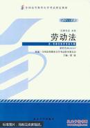 劳动法 : 2011年版