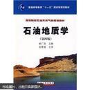 """普通高等教育""""十一五""""国家级规划教材·高等院校石油天然气类规划教材:石油地质学(第4版)"""