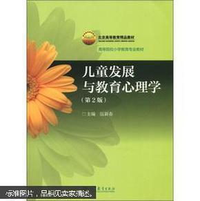 北京高等教育精品教材·高等院校小学教育专业教材:儿童发展与教育心理学(第2版)
