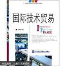 高等院校国际经贸专业规划教材:国际技术贸易