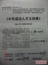 《中华成功人才大辞典》入编人员签字校对稿5页,多高校名家