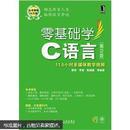 零基础学C语言(第2版)(附光盘1张)
