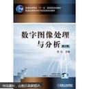 """普通高等教育""""十一五""""国家级规划教材:数字图像处理与分析(第2版)"""